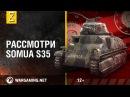 Рассмотри SOMUA S35 В командирской рубке Часть 1 World of Tanks