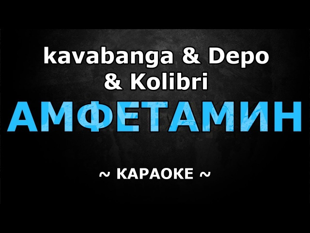 KAVABANGA DEPO KOLIBRI - Амфетамин (Караоке)