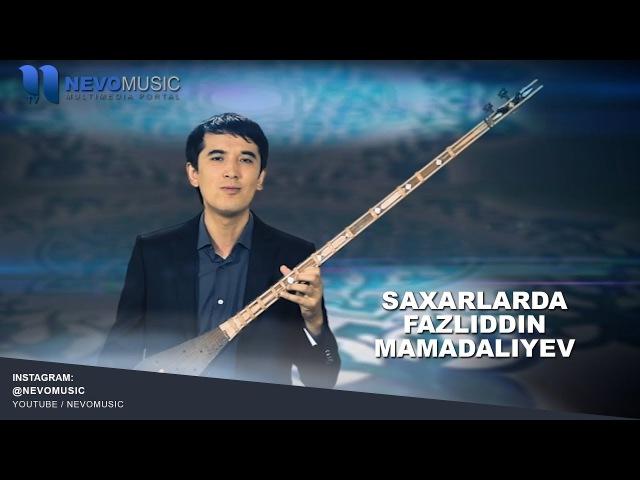 Fazliddin Mamadaliyev - Saxarlarda | Фазлиддин Мамадалиев - Сахарларда