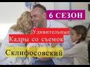 СКЛИФОСОВСКИЙ 6 Сезон Удивительные Кадры со съемок