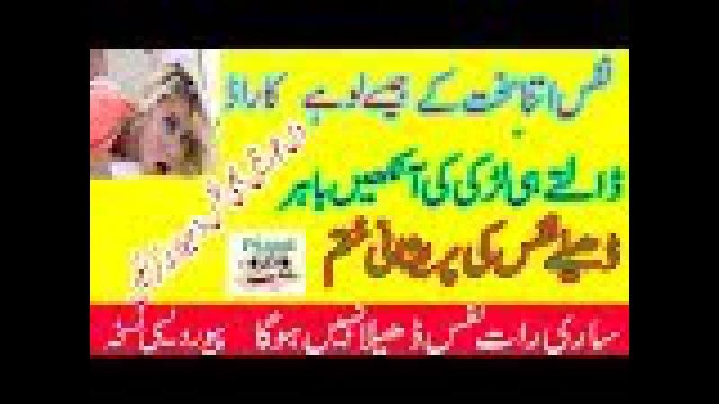 Mardana timing barhany ka trika Nafs ko sakhat karane ka trika lohe jaisa sakhat lund in urdu /hindi