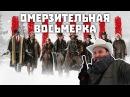 ОВПН Омерзительная Восьмерка - видео с YouTube-канала SokoLoff TV
