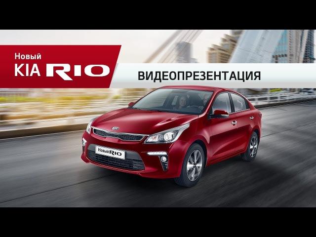 KIA Rio 2017   Видеопрезентация