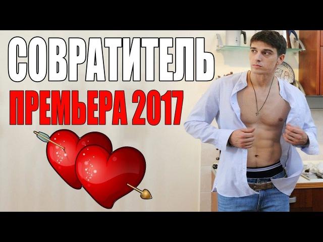 ПРЕМЬЕРА 2017 ТРАХНУЛА МИР [ СОВРАТИТЕЛЬ ] РУССКИЕ МЕЛОДРАМЫ 2017 НОВИНКИ HD, СЕРИАЛЫ 2017