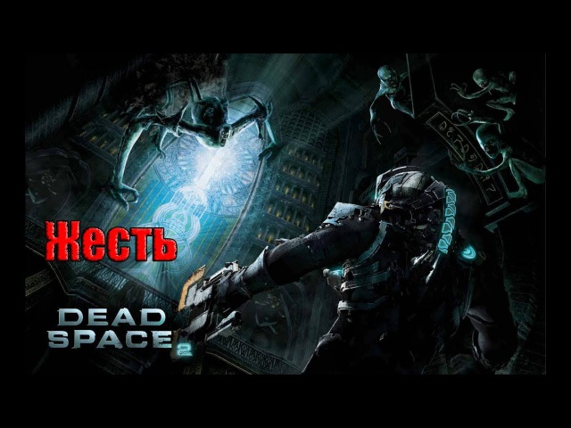 Dead Space 2 Вспомним самые жуткие моменты