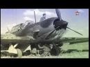Легендарные самолеты Штурмовик Ил 2