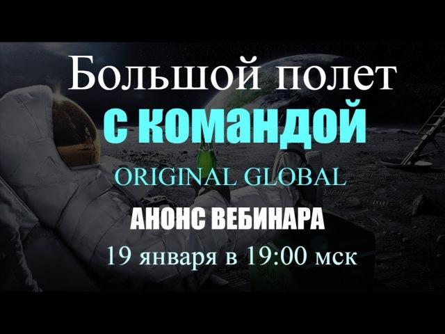 Большой полет с командой ORIGINAL GLOBAL stepium