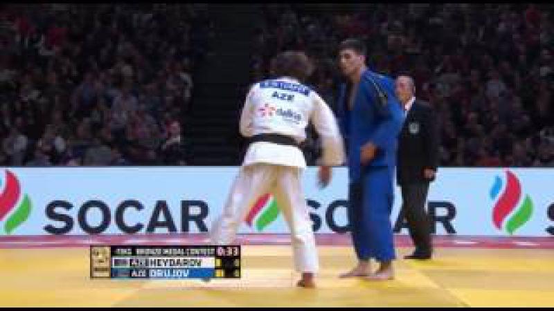 Judo Paris 2017 HEYDAROV Hidayat AZE vs ORUJOV Rustam AZE 73 kg Bronze