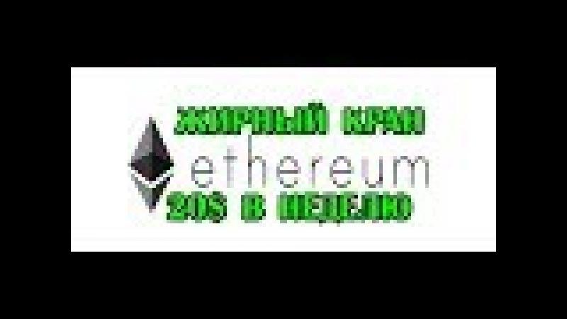 Etherium Кран (ЖИРНЫЙ) 20$ В НЕДЕЛЮ!
