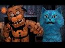5 Ночей с ФРЕДДИ Five Nights at Freddys КОТЁНОК ЛАЙК в УЖАСЕ
