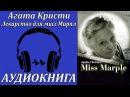 Агата Кристи - Лекарство для мисс Марпл. Аудиокнига