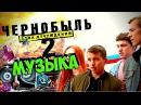 Музыка/Чернобыль зона отчуждения сериал 2 сезон..