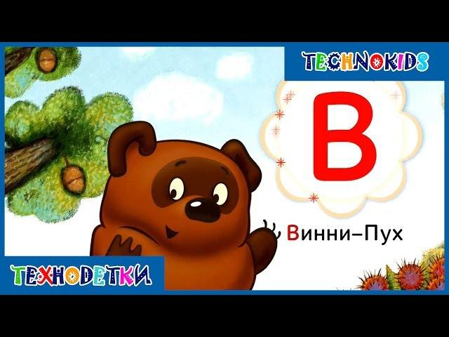 АЗБУКА Союзмультфильм. Мультиазбука * Детские стихи * Учим буквы. Русский алфавит для детей