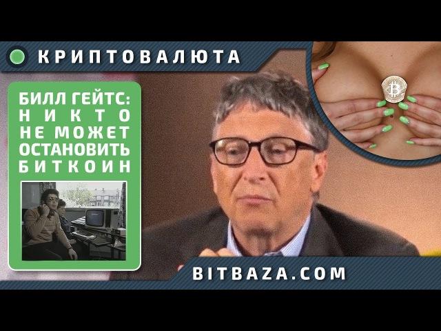 Билл Гейтс: никто не может остановить биткоин (Bill Gates: nobody can stop bitcoin)