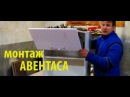 КАК УСТАНОВИТЬ АВЕНТОС БЛЮМ blum aventos HF монтаж подъемного механизма в шкаф