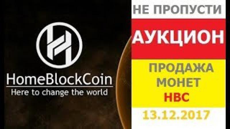 АУКЦИОН Продажа монет HOMEBLOCKCOIN НЕ ПРОПУСТИ Bitconnect Exacoin Hotcrypto Hextracoin Ucoincash
