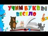 Детская Азбука.Учим Буквы Весело.Обучающий и Развивающий Мультик для Детей