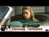 Леонид Телешев  - Девочка на белом мерседесе #караоке plus,lyrics
