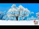 Снежный декабрь Музыка для души