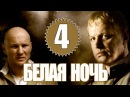 Белая ночь 4 серия 2015 HD. Военная драма фильм сериал боевик.