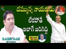 Raghu Ram About Ys Rajashekar Reddy, Narendra Modi | BJP Co-ordinator In Telakapalli Talkshow