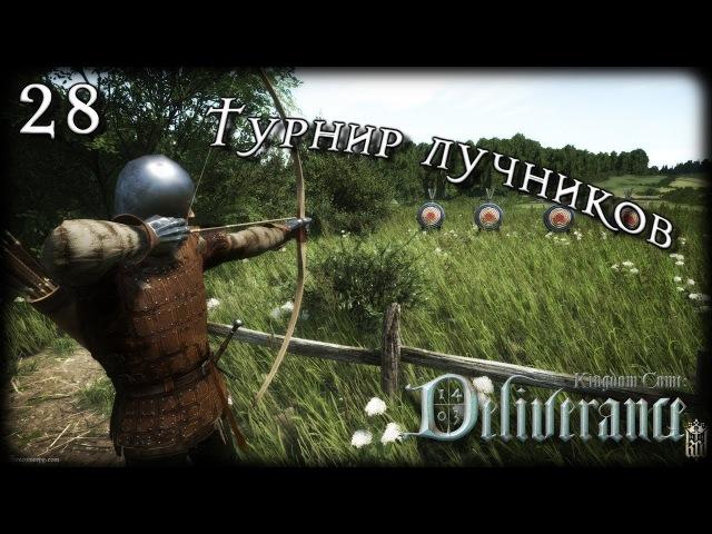 Лучший стрелок ♛ Kingdom Come: Deliverance 28