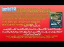 Madani Qaida Lesson 5 P 3 2 Huroof e Murakkabat Compounds latters