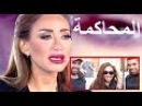 تفاصيل تقديم الإعلامية ريهام سعيد إلى محك1