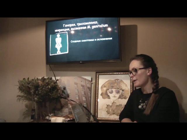 Инфекции в гинекологии Лекция гинеколога Татьяны Румянцевой известной в качестве популяризатора доказательной медицины