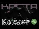 Каста • Каста Метла (сингл с альбома ХЗ (май 2010))