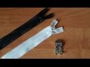 Как вшить потайную молнию обычной лапкой