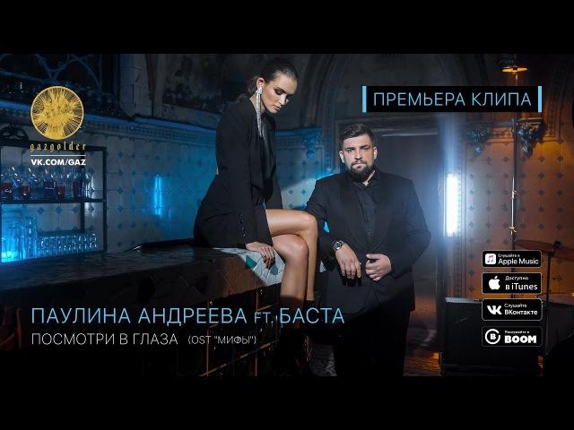 Паулина Андреева ft. Баста - Посмотри в глаза (OST: Мифы)
