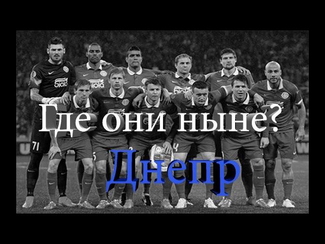 Где они ныне?Днепр сезона 2014/2015 который дошел до финала Лиги Европы
