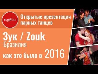 Zouk из Бразилии / презентация танца в 2016 / клуб BreStarDance