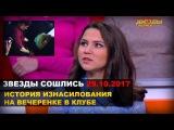 Девушка, занимавшаяся сексом на танцполе в Нижнем Новгороде, в прямом эфире рассказала о случившемся