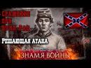 Знамя Войны - Первое сражение при Булл-Ран 9 Решающая атака