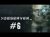 Observer #6. - В логове зверя
