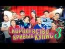 Королевство кривых кулис. 3 часть - Уральские Пельмени (2017)