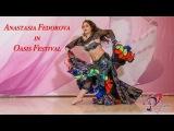 Anastasia Fedorova (St.Petersburg) - участница XVI Oasis Festival 2017г.