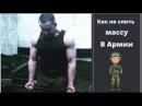 Как не слить массу в армии и как набрать мышечную массу Стеройды армия питание