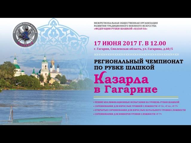 Гагаринская казарла (17 июня 2017 года)
