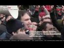 Саакашвили я буду жить в Украине, потому что обязан вам своей свободой и своей жизнью 05.12.17