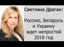 Светлана Драган Россию Беларусь и Украину ждет непростой 2018 год