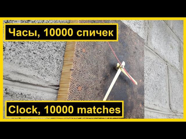 Clock from 10 thousand matches | 10000 matches | Часы из 10 тысяч спичек