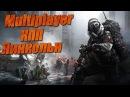 Tom Clancys The Division Прохождение 4 - Multiplayer - Госпиталь в МСГ - КПП Линкольн