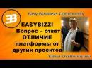 EasyBizzi ОТЛИЧИЕ платформы от других образовательных проектов EASYBIZI