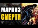 ПОВЕЛИТЕЛЬ ДОКТОРА ДУМА МАРКИЗ СМЕРТИ Marvel Comics Концепции Ч 2