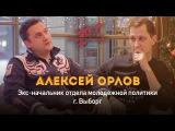Алексей Орлов о себе, молодежной политике и о том, как девушки плакали, когда он у...