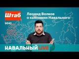 Штаб. Леонид Волков о забастовке избирателей. Эфир #041