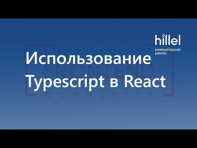 Использование Typescript в React | Odessa Frontend Community Meetup